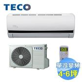 東元 TECO -BV系列單冷變頻一對一分離式冷氣 MA36IC-BV / MS36IC-BV