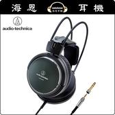 【海恩數位】日本鐵三角 ATH-A900Z 密閉式動圈型耳機 呈現聲音的全貌 耳罩式耳機 (預訂)