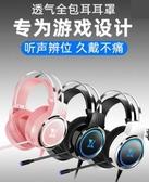 電競游戲耳機頭戴式電腦吃雞專用藍芽台式網吧聽聲辯位手機版有線usb接口耳麥帶麥克風 陽光好物