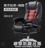萊克帝家電腦椅家用辦公椅可躺老板椅升降轉椅按摩擱腳午休座椅子QM 維娜斯精品屋