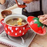 琺瑯鍋搪瓷日本草莓加厚琺瑯加厚18cm湯鍋電磁爐燃氣通用雙耳家用  color shop