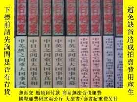二手書博民逛書店罕見釣魚臺檔案(1-6,全套共12本,有發票Y347616 《釣