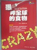 【書寶二手書T4/養生_GPM】愚弄全球的食物-揭開危害心智的飲食真相_卡洛.西蒙太奇