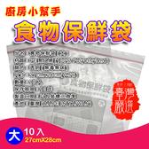 金德恩  加厚款可書寫夾鏈式密封生鮮蔬果防潮保鮮袋27x28cm 10 入包