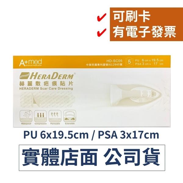 赫麗敷 疤痕貼片(未滅菌) 6 x 19 cm (5片入) - 剖腹產專用