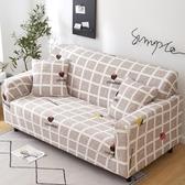 沙發套沙發罩全包萬能彈力通用組合型皮沙發墊巾全蓋布藝單人貴妃三人 【免運】