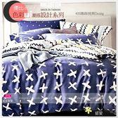 純棉素色【兩用被+床包】5*6.2尺/御芙專櫃《錯愛》優比Bedding/MIX色彩舒適風設計