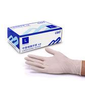 中衛檢驗手套L(乳膠)(100pcs/盒) 【康是美】