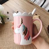 馬克杯 創意可愛獨角獸馬克杯韓版帶蓋勺浮雕陶瓷杯粉嫩少女咖啡杯牛奶杯