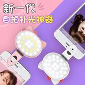 手機自拍燈美顏瘦臉嫩膚拍照高清打光神器