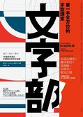 文字部:造字×用字×排字,14組世界頂尖字體設計師的字型課
