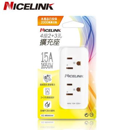 Nicelink EC-M04A 4座2+3孔 擴充座(1入)