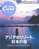 Casa BRUTUS亞洲度假村﹑日本住宿完全專集