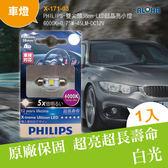 LED車內燈 PHILIPS-雙尖頭38mm-LED超晶亮小燈-6000K-0.75W-45LM-DC12V(X-171-03)
