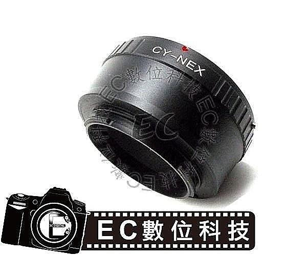 【EC數位】鏡頭鋁合金轉接環 Contax Yashica C/Y 鏡頭轉 Sony E-Mount NEX6 NEX7 異機身鏡頭轉接環