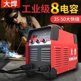 電焊機 6  大焊315電焊機工業級 220v380v家用小型雙電壓兩用直流全自動全銅  ATF  poly girl