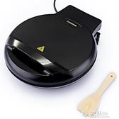 電餅鐺雙面加熱家用全自動小型迷你烙餅鍋多功能電煎餅檔ATF220V 沸點奇跡