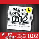 sagami 相模元祖 002超激薄 L加大 衛生套 1片裝 大尺碼 大尺寸 非乳膠 保險套【套套先生】