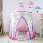 兒童帳篷游戲屋室內公主城堡女孩小房子玩具屋寶寶蒙古包生日禮物
