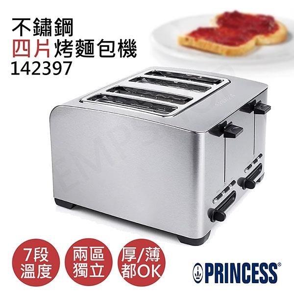 【南紡購物中心】【荷蘭公主PRINCESS】不鏽鋼四片烤麵包機 142397