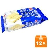 義美 牛奶 夾心酥 152g (12入)/箱【康鄰超市】