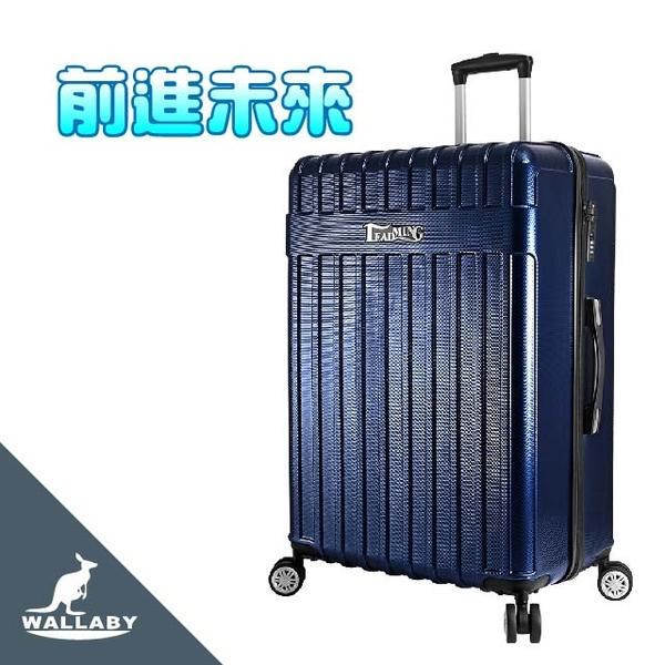 前進未來 PET拉鍊箱 28吋 藏青藍 LG038-28DL
