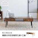 書桌 客廳桌 咖啡桌【DCA057】輕工業復古風椎腳120公分矮茶几桌+兩抽 Amos