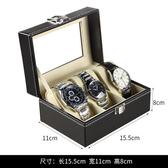 手錶盒 手表收納盒子家用簡約高檔禮物包裝展示盒放首飾盒的壹體收集盒【快速出貨】