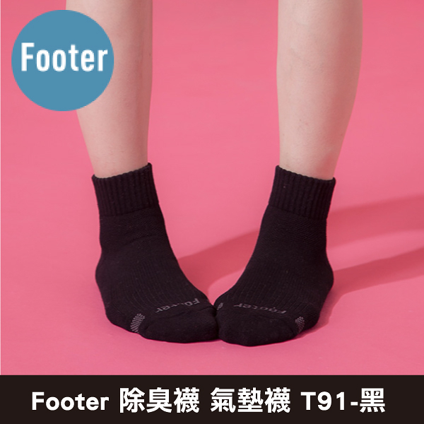 Footer 除臭襪 素面運動逆氣流氣墊襪 T91-黑 (22-25cm女) 專品藥局【2012479】