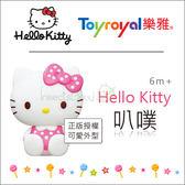 ✿蟲寶寶✿【樂雅Toyroyal 】正版授權Hello Kitty  叭噗 聲響玩具