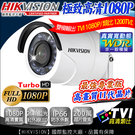 監視器 HIKVISION 室內外槍型 WDR寬動態  防水 TVI 1080P 26顆藍光攝影機 DVR 台灣安防