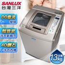 SANLUX台灣三洋 洗衣機 13公斤DD直流變頻超音波單槽洗衣機 SW-13DU1
