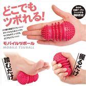 【日本alphax】MOBILE BALL 行動按摩球★方便隨身攜帶
