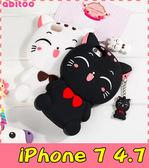 【萌萌噠】iPhone 7 (4.7吋) 韓國卡通 立體招財貓保護殼 全包矽膠軟殼 附小吊飾+長掛鍊 手機殼