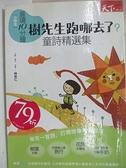 【書寶二手書T3/國中小參考書_BCX】晨讀10分鐘-樹先生跑哪去了_林世仁