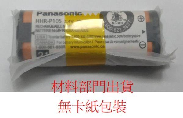 國際牌✿PANASONIC✿鎳氫充電電池 HHR-P105(材料部門出貨~無卡紙包裝)