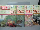 【書寶二手書T3/少年童書_XBQ】小牛頓_103~109期間_共4本合售_台北植物園等