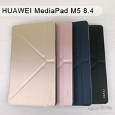 【Dapad】大字立架皮套 華為 HUAWEI MediaPad M5 8.4 平板