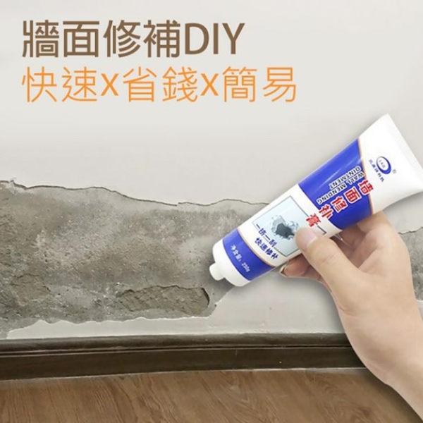 牆壁補牆膏 防水修補劑 牆面破損 補土 補漆膏 裂縫坑洞【Z90555】