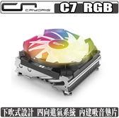 [地瓜球@] 快睿 CRYORIG C7 RGB 下吹式 CPU 散熱器 ITX 高度47mm