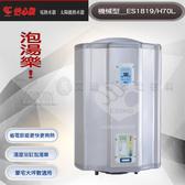 『怡心牌熱水器』ES 1819 直掛式橫掛式電熱水器70 公升220V ES  系列機械型
