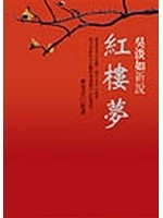 二手書博民逛書店 《吳淡如新說紅樓夢(附贈原著光碟)》 R2Y ISBN:9576798698│吳淡如