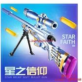 m24星之信仰大號狙擊軟彈槍98克ak男孩awm兒童吃雞槍玩具【齊心88】