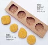 木質月餅模具糕點印模水晶糕餅印糍粑艾葉草粑印模南瓜餅模具 igo 薔薇時尚