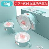 嬰幼兒注水保溫碗 寶寶餐具碗勺套裝