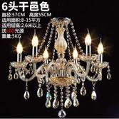 吊燈歐式水晶現代客廳簡約餐廳燈大氣蠟燭水晶燈簡歐復古燈具 法布蕾輕時尚igo