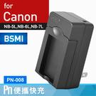 Kamera Canon NB-5L 高效充電器 PN 保固1年 IXUS 85 90 95 700 800 850 860 870 900 Ti 950 960 970 980 990 IS