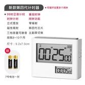 計時器 日本提醒器學生時間管理考研廚房定時器鬧鐘靜音番茄時鐘 【免運】