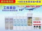 【水築館淨水】Dura-390奈米多效能淨水器年份濾心7支組 高品質 淨水器 過濾器(貨號T2127)