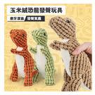 恐龍造型寵物發聲玩具